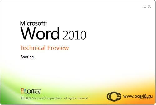 скачать бесплатно программу майкрософт ворд 2010 - фото 7